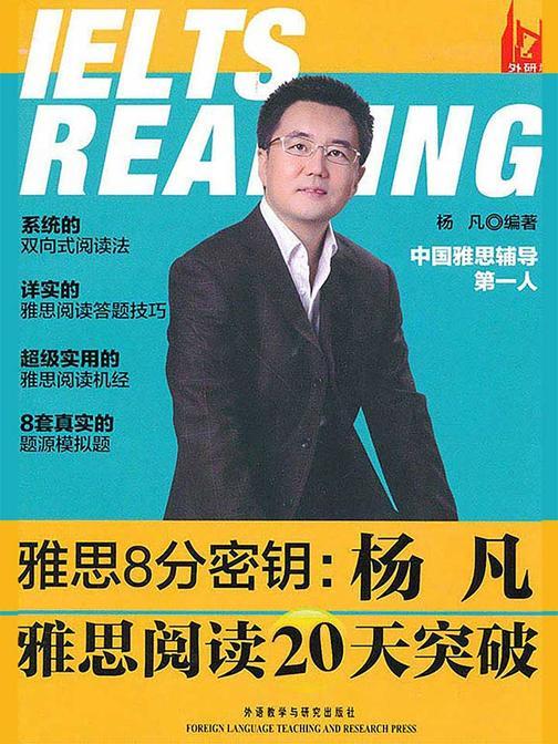 雅思8分密钥:杨凡雅思阅读20天突破
