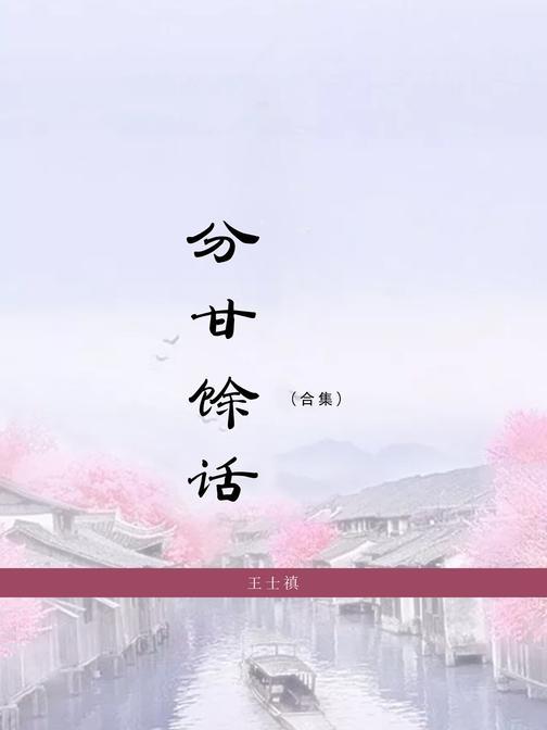 分甘馀话(合集)