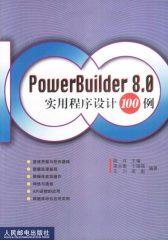 PowerBuilder 8.0实用程序设计100例