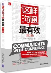 这样沟通 有效(第2版)(试读本)