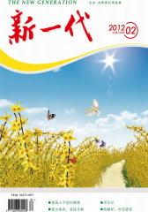 新一代·上半月 月刊 2012年02期(电子杂志)(仅适用PC阅读)