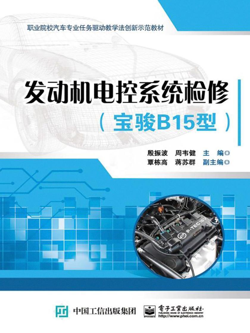发动机电控系统检修:宝骏B15型