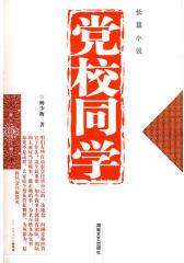 党校同学(试读本)