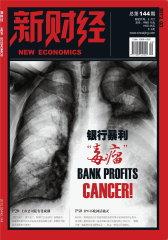 新财经 月刊 2012年03期(电子杂志)(仅适用PC阅读)