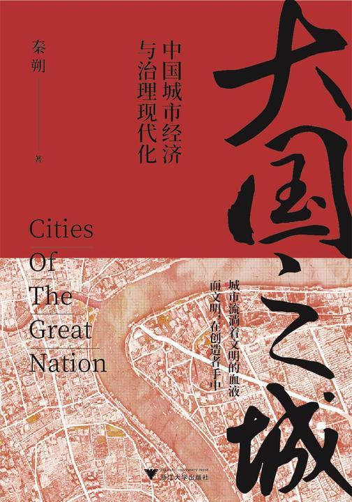 大国之城:中国城市经济与治理现代化(秦朔全新力作,实地探访长三角、珠三角、大西南代表性区域城市)