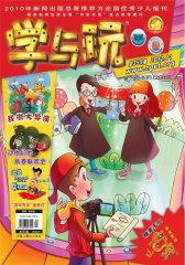 学与玩 月刊 2012年01期(电子杂志)(仅适用PC阅读)