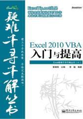 Excel 2010 VBA入门与提高(试读本)(仅适用PC阅读)