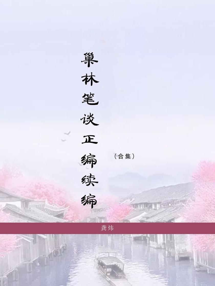 巢林笔谈正编续编(合集)