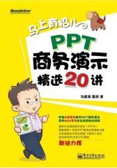 马上有招儿:PPT商务演示精选20讲(全彩)(试读本)(仅适用PC阅读)