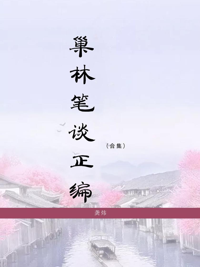 巢林笔谈正编(合集)