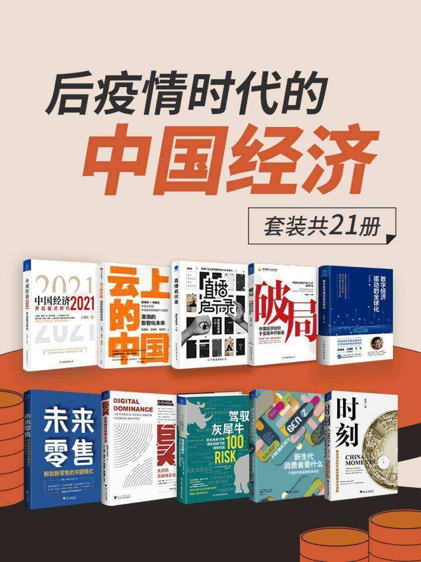 后疫情时代的中国经济(套装共21册)【一套书解读百年一遇大变局之后疫情时代的中国经济新局面】