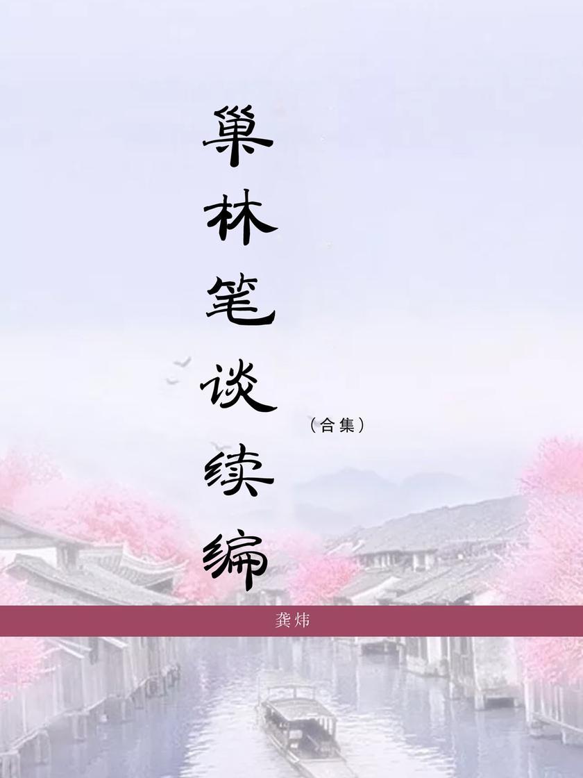 巢林笔谈续编(合集)
