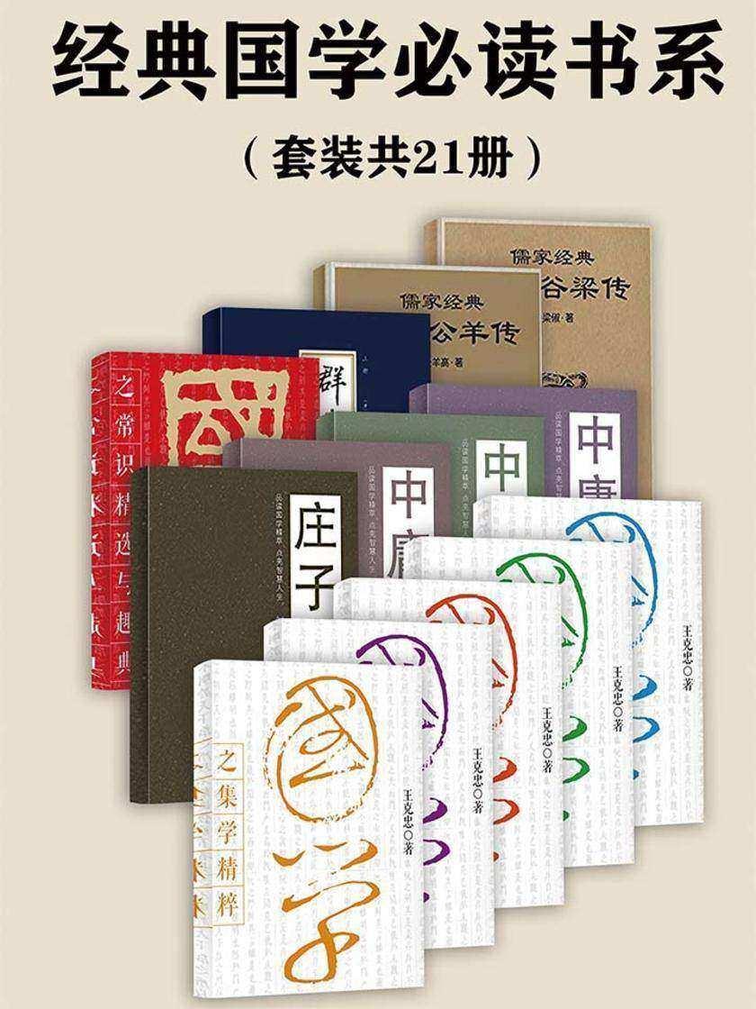 经典国学必读书系(套装共21册)