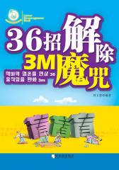 36招解除3M魔咒(仅适用PC阅读)