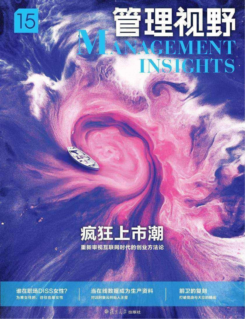 管理视野15:疯狂上市潮(电子杂志)