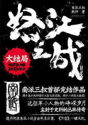 怒江之战(仅适用PC阅读)