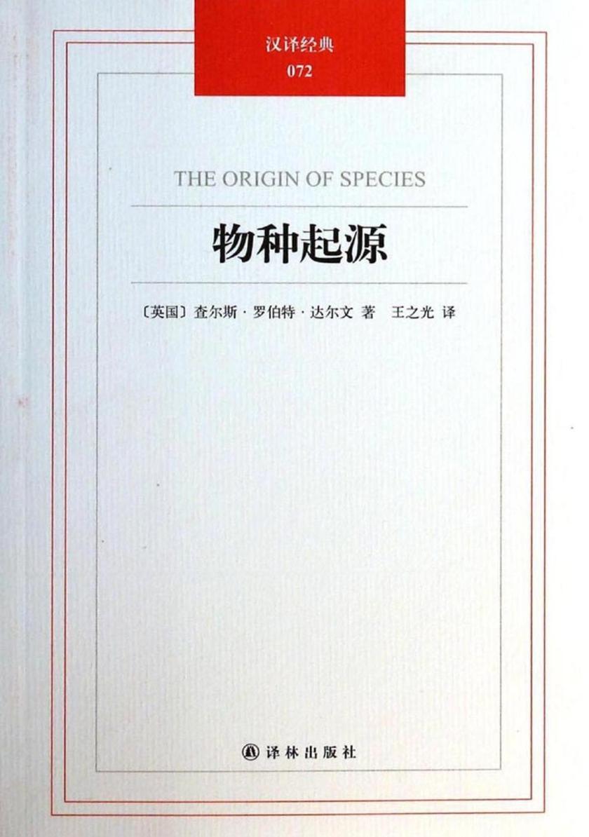 汉译经典:物种起源