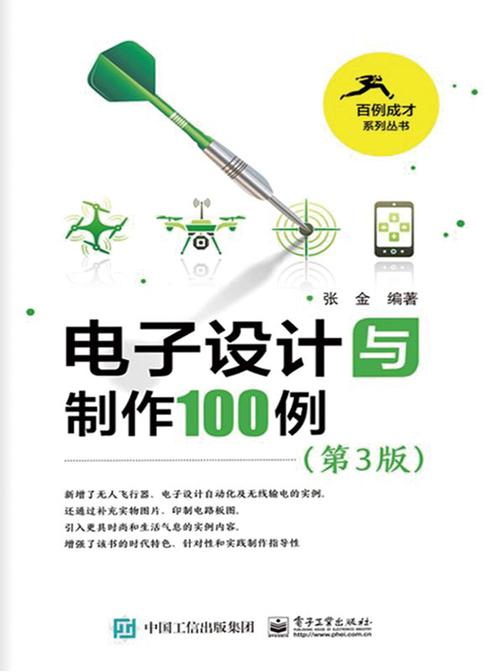 电子设计与制作100例(第3版)