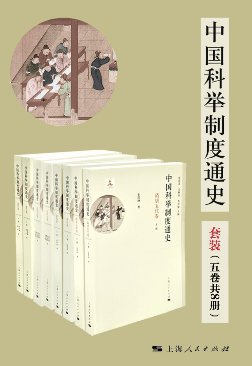 中国科举制度通史(套装五卷共8册)