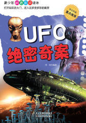 UFO绝密奇案