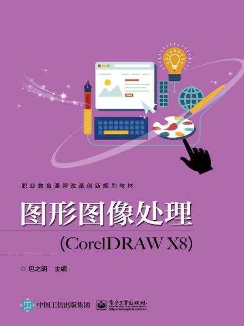 图形图像处理:CorelDRAW X8