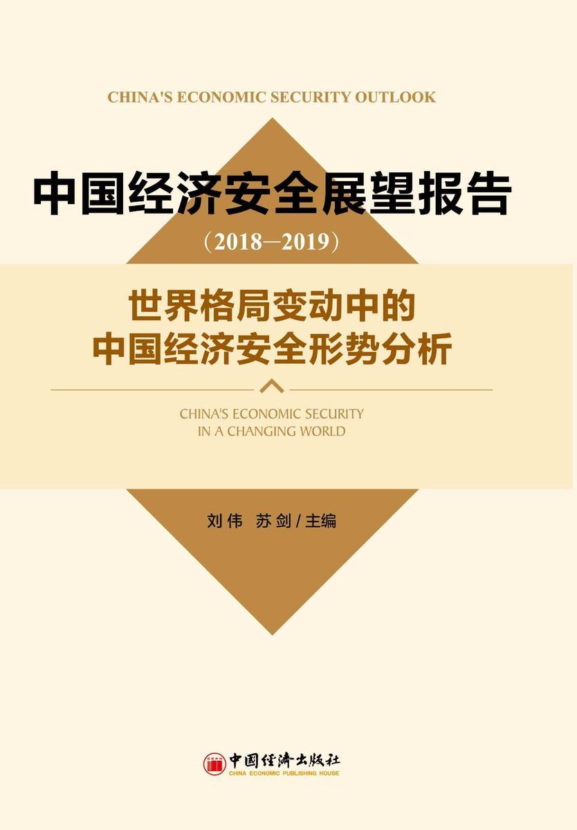 中国经济与宏观调控——中国经济安全展望2018-2019