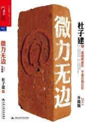 微力无边(2014升级版)(试读本)