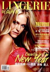 时尚内衣 月刊 2012年01期(电子杂志)(仅适用PC阅读)