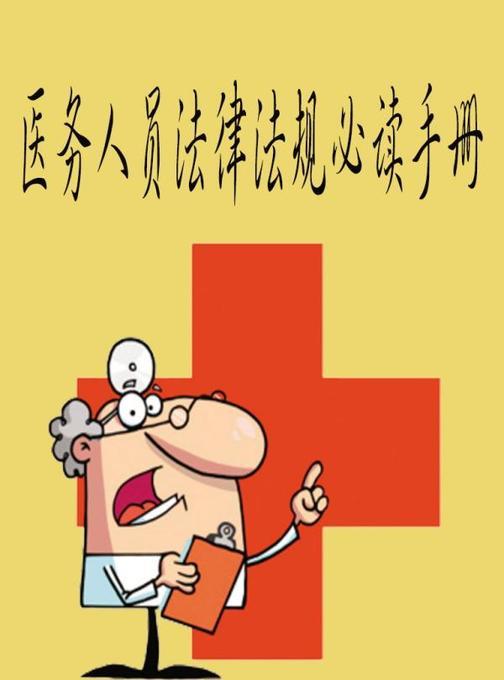 医务人员法律法规必读手册