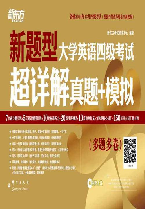 (14下)大学英语四级考试超详解真题+模拟(备战2014年12月)