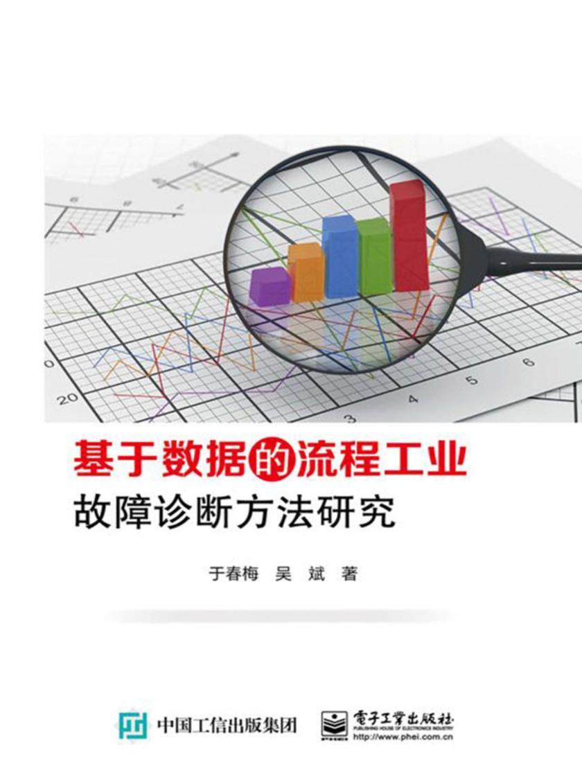 基于数据的流程工业故障诊断方法研究