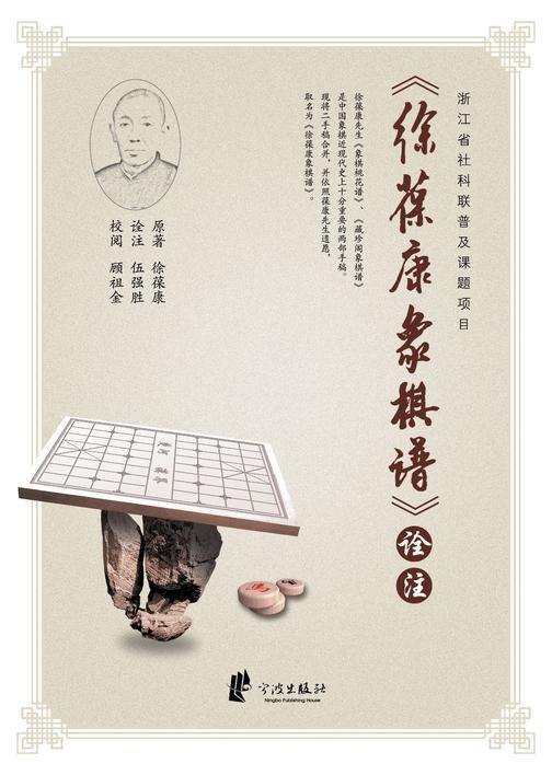 《徐葆康象棋谱》诠注