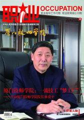 职业·中旬 月刊 2012年02期(电子杂志)(仅适用PC阅读)