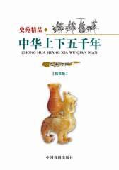 中华上下五千年:先秦时期(精装版)