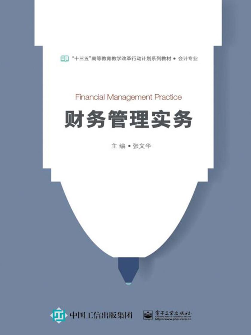 财务管理实务