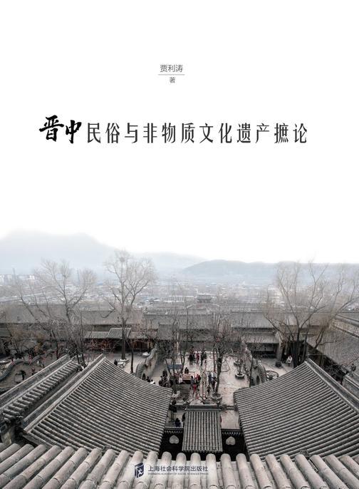 晋中民俗与非物质文化遗产摭论