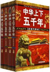 中华上下五千年:近现代时期(精装版)