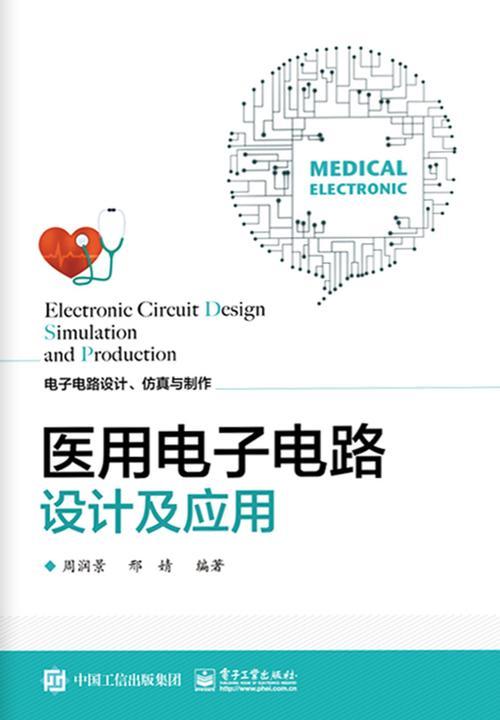 医用电子电路设计及应用