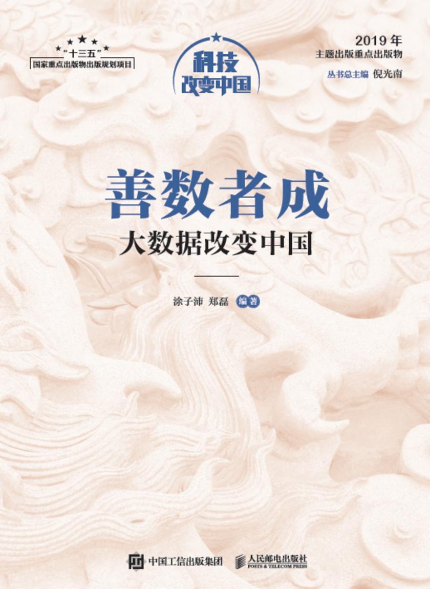 善数者成:大数据改变中国