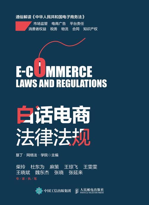 白话电商法律法规