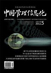 中国管理信息化 半月刊 2012年05期(电子杂志)(仅适用PC阅读)