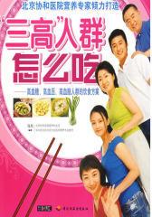 保健食材及常用营养素(仅适用PC阅读)