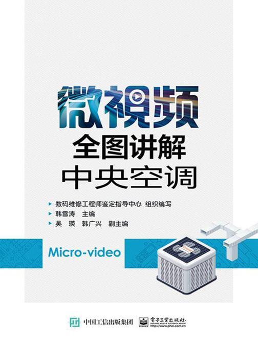 微视频全图讲解中央空调