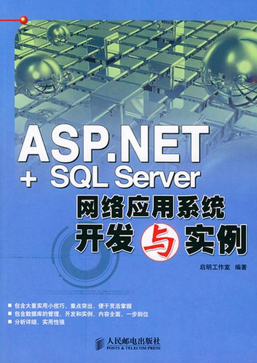 ASP.NET+SQL Server 网络应用系统开发与实例