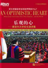 乐观的心(新东方)(English Edition)