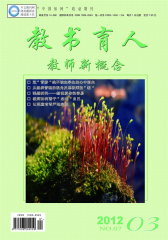 教书育人·教师新概念 月刊 2012年03期(电子杂志)(仅适用PC阅读)