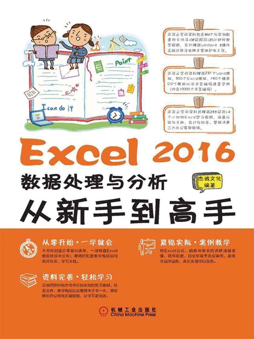 Excel2016数据处理与分析从新手到高手