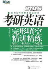 (2015)考研英语完形填空精讲精练(新东方考研英语培训教材)