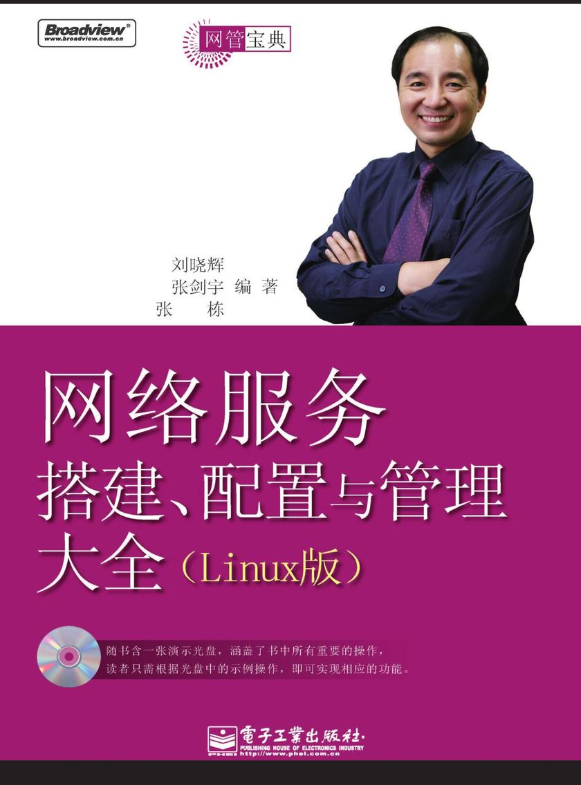 网络服务搭建、配置与管理大全(Linux版)(含光盘1张)