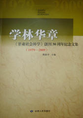 学林华章——《甘肃社会科学》创刊30周年纪念文集